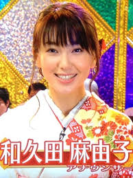 和久田麻由子3