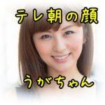 宇賀なつみ3