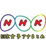 NHK女子アナまとめ