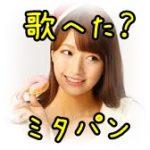 三田友梨佳7