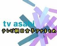 テレビ朝日1