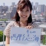 西野志海(もとみ)アナ(テレビ東京)のカップや身長と美脚な画像が放送事故!?熱愛な彼氏と結婚?