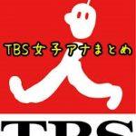TBS女子アナまとめ
