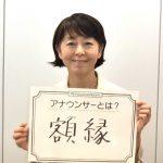 井田由美アナ(日本テレビ)の結婚した旦那や若い頃の画像は?独身の理由と子供も気になる!【今夜くらべてみました】