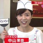 中山果奈アナ(NHK)の年齢は?身長とカップ画像!大学がヤバイ!熱愛彼氏と結婚?