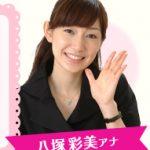 八塚彩美アナ(ABC)の結婚した旦那の画像と子供は?カップと美脚が放送事故!カレンダーもかわいい!