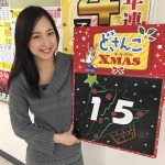 大慈弥レイ(札幌テレビ)の胸のカップ画像が放送事故!かわいいけど年齢は?熱愛の彼氏も!