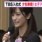 田村真子アナ(TBS)の身長と年齢やカップ画像!彼氏や父親や高校は?